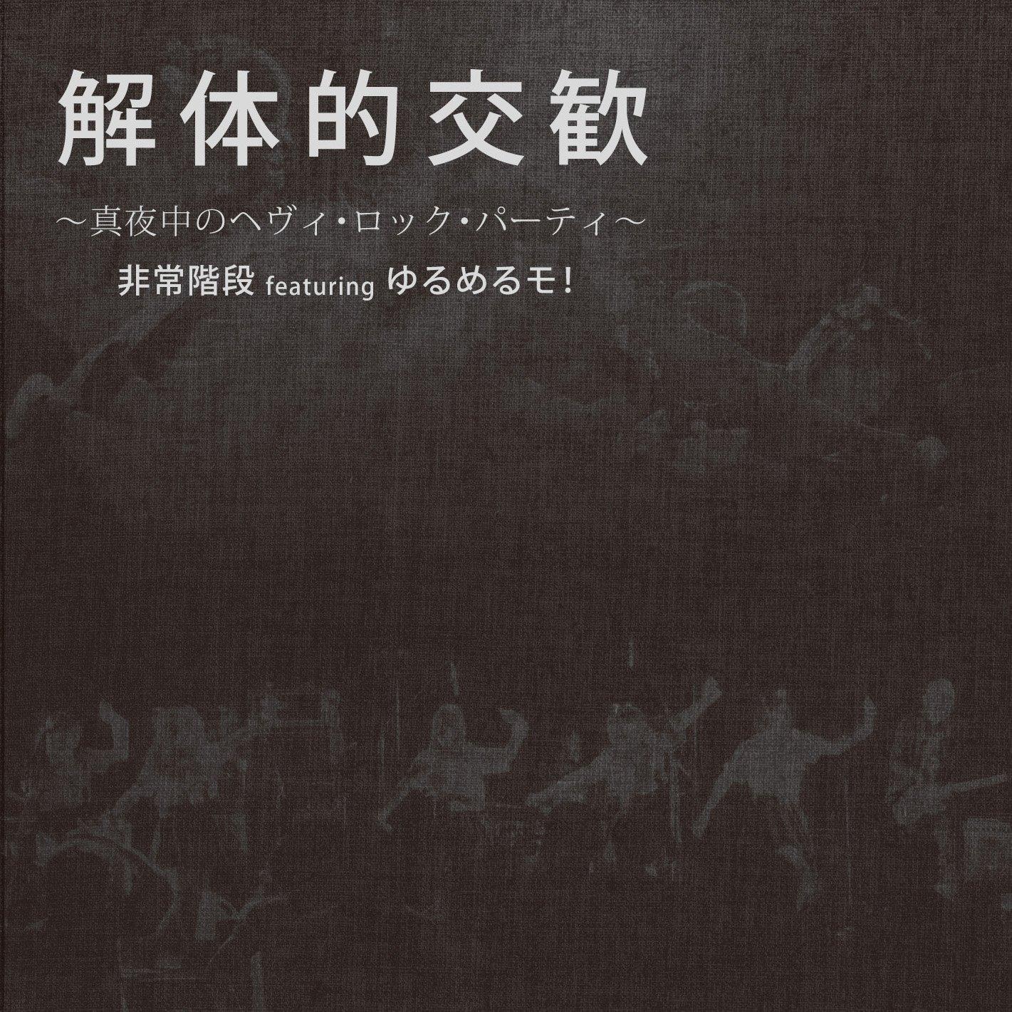 kokan2015_kaitaitekikokan_now