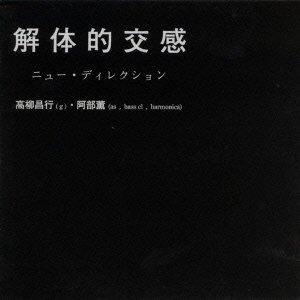 kokan2015_kaitaitekikokan_past
