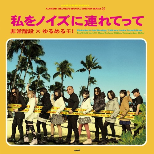 kokan2015_watashiwonoisenitsurettete