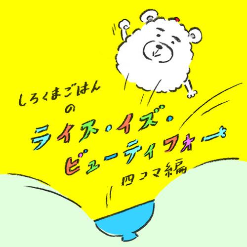 shirokumagohan4koma-top