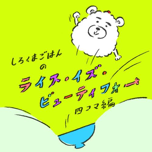 shirokumagohan-4koma-top-2