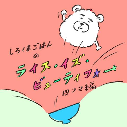 shirokumagohan-4koma-top-3