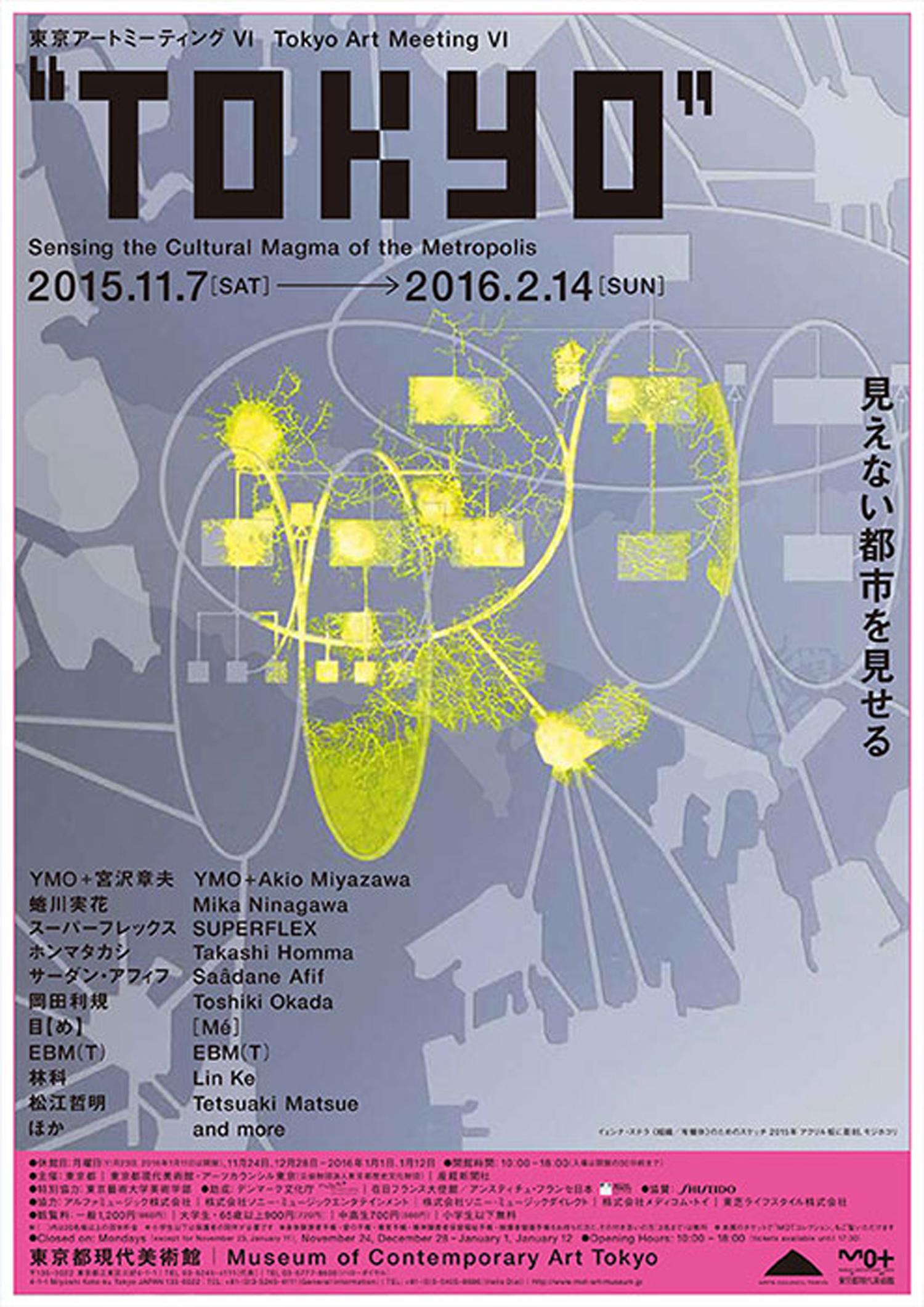 TOKYO_flyer_0924