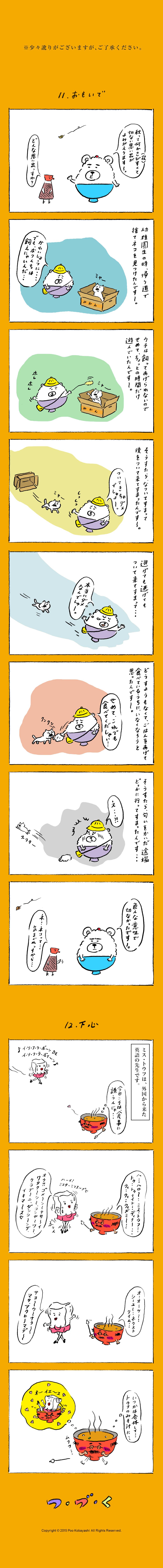 shirokumagohan_4koma_4_story