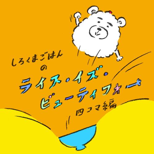 shirokumagohan_4koma_4_top