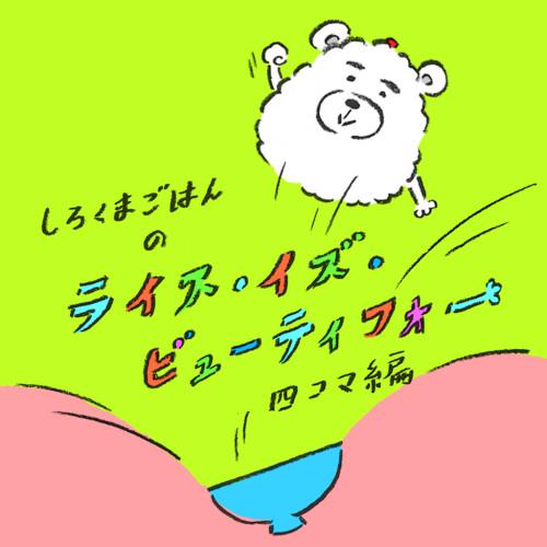 shirokumagohan-4koma-last-top
